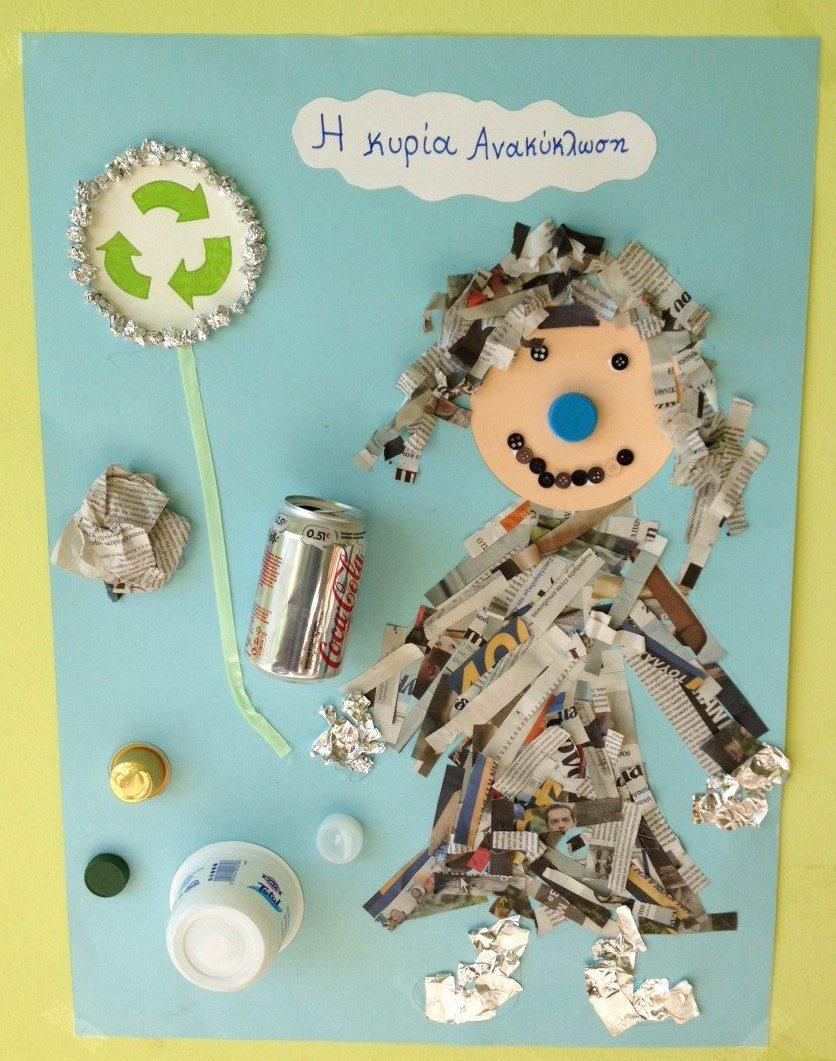 Μα ποια είναι αυτή η κυρία Ανακύκλωση;