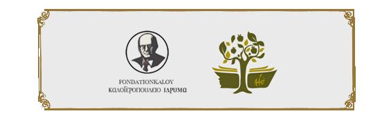 Τα Εκπαιδευτήρια Homo educandus Αγωγή σε συνεργασία με το Καλογεροπούλειο Ίδρυμα