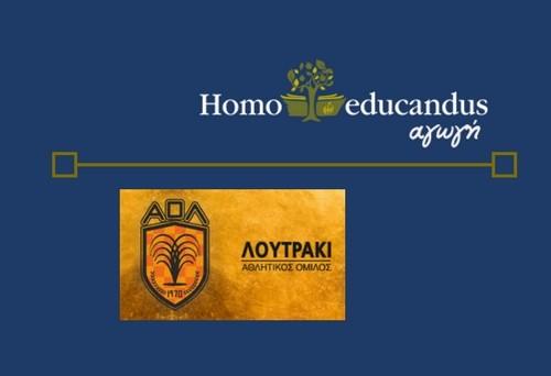 Μνημόνιο συνεργασίας μεταξύ Hea και ΑΟΛ