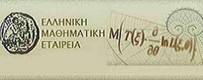 Διακρίσεις στον Πανελλήνιο Μαθητικό Διαγωνισμό Μαθηματικών «Ο ΕΥΚΛΕΙΔΗΣ»