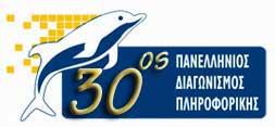 Αποτελέσματα Α΄ Φάσης 30ου Πανελλήνιου Διαγωνισμού Πληροφορικής