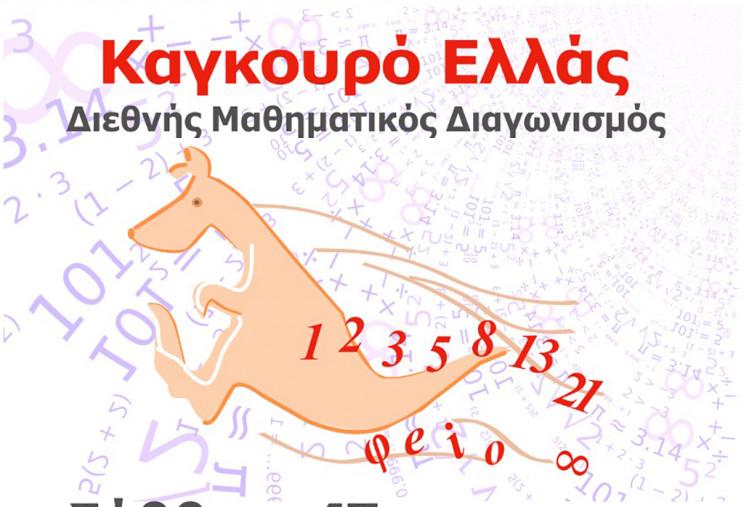Διακρίσεις στον Διεθνή Μαθηματικό Διαγωνισμό «Καγκουρό»